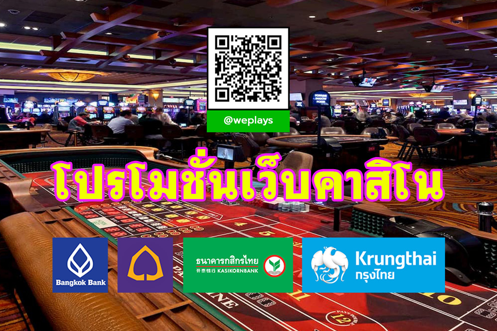 Promotion Web Casino