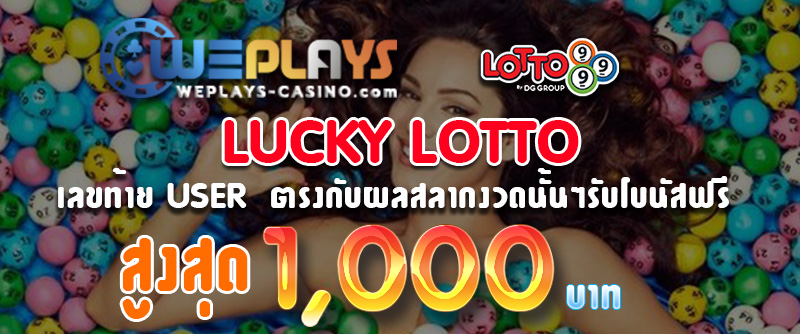 Weplays แจก LOTTO999