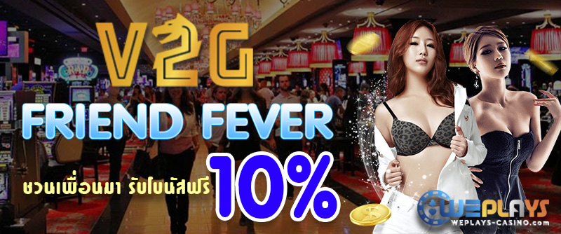 V2G Friend Fever 10%